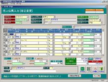 茶業向け業務システム