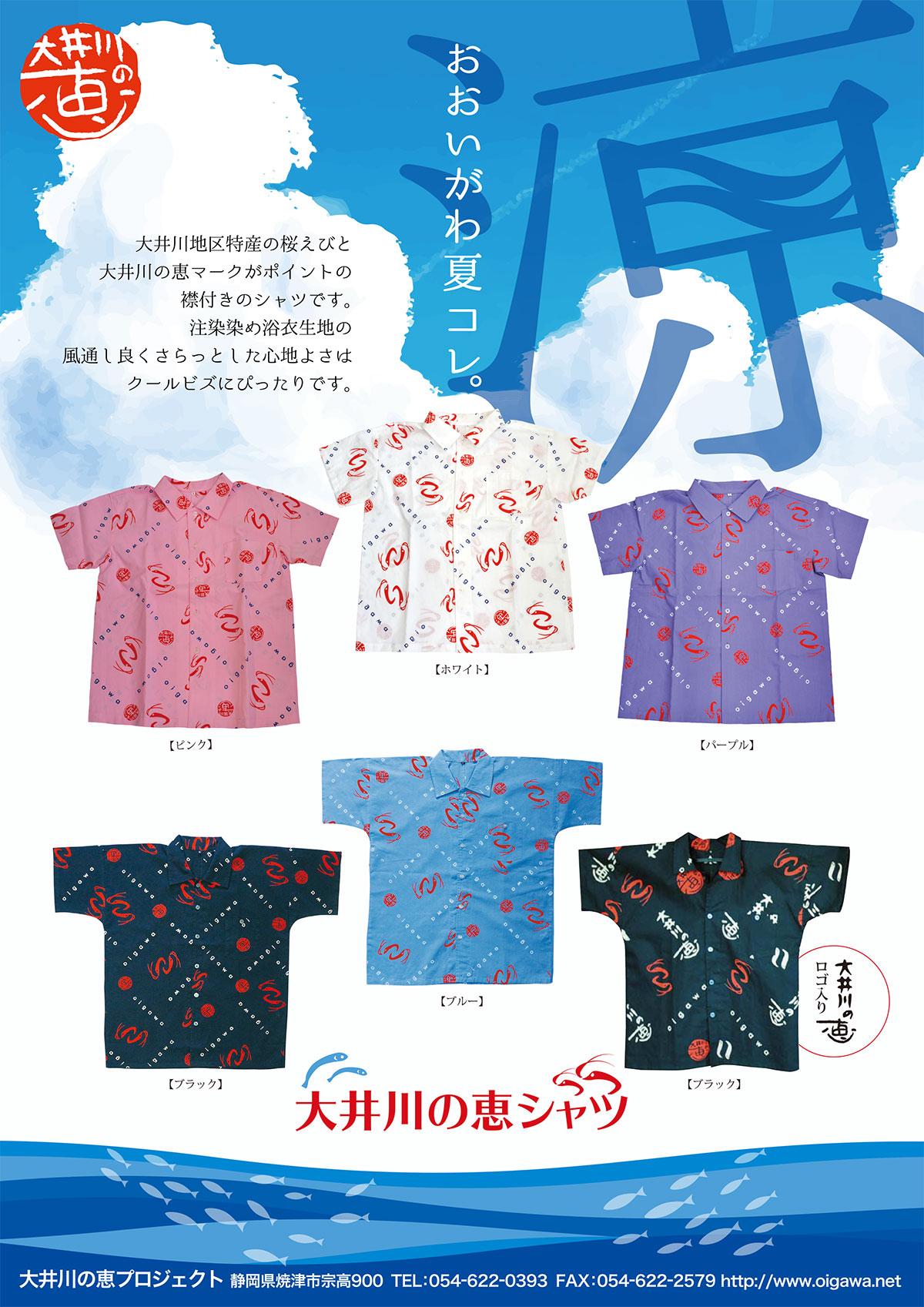 大井川の恵シャツ